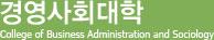 경영사회대학
