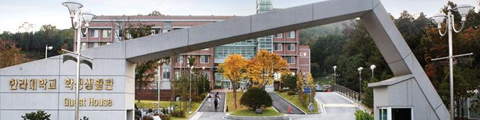 한라대학교 학생생활관 입구사진